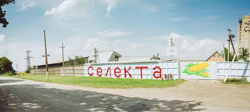 Производственная база ООО НПКФ «Селекта»
