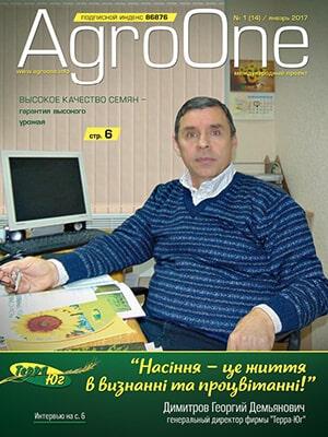 AgroONE №14