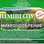 Органо-минеральное микроудобрение «humiblow».