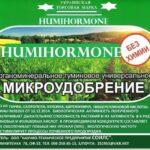Органо-минеральное микроудобрение «humihormone».