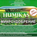 Органо-минеральное микроудобрение «humikas».