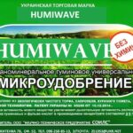 Органо-минеральное микроудобрение «humiwave».