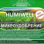 Органическое микроудобрение  «humiwell».