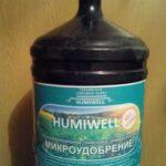 Органическое удобрение » humiwell»