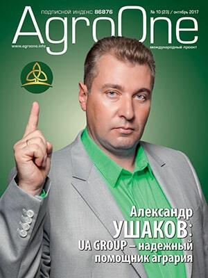 AgroONE №23