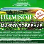 Органическое микроудобрение «humisoils1».