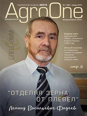 AgroONE №26