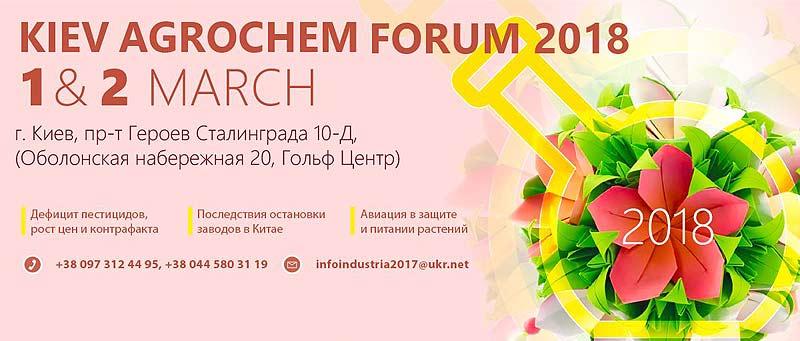 KIEV AGROCHEM FORUM 2018