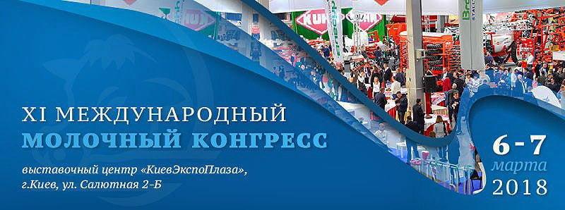 ХI Международный молочный конгресс