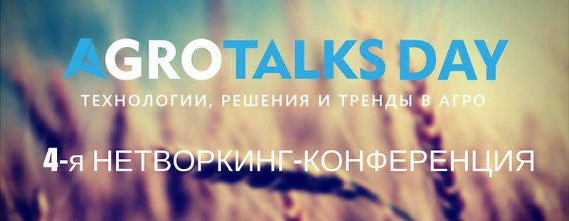 AgroTalks DAY