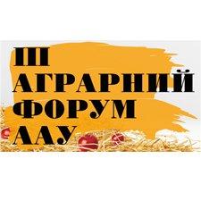 III Всеукраинский аграрный форум ААУ