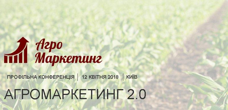 АГРОМАРКЕТИНГ 2.0