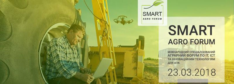 Smart Agro Forum