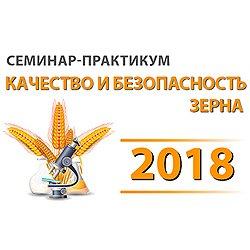 Качество и безопасность зерна- 2018