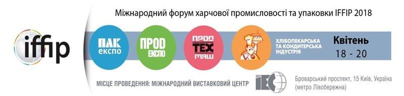 Международный форум пищевой промышленности и упаковки IFFIP 2018