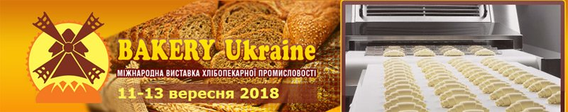 BAKERY UKRAINE 2018