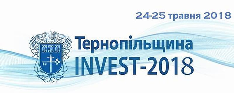 Тернопольщина Invest 2018