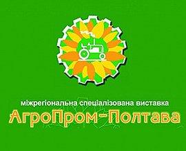 Агромпром-Полтава 2018