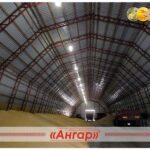 Строительство ангаров под зернохранилища (овощехранилища)