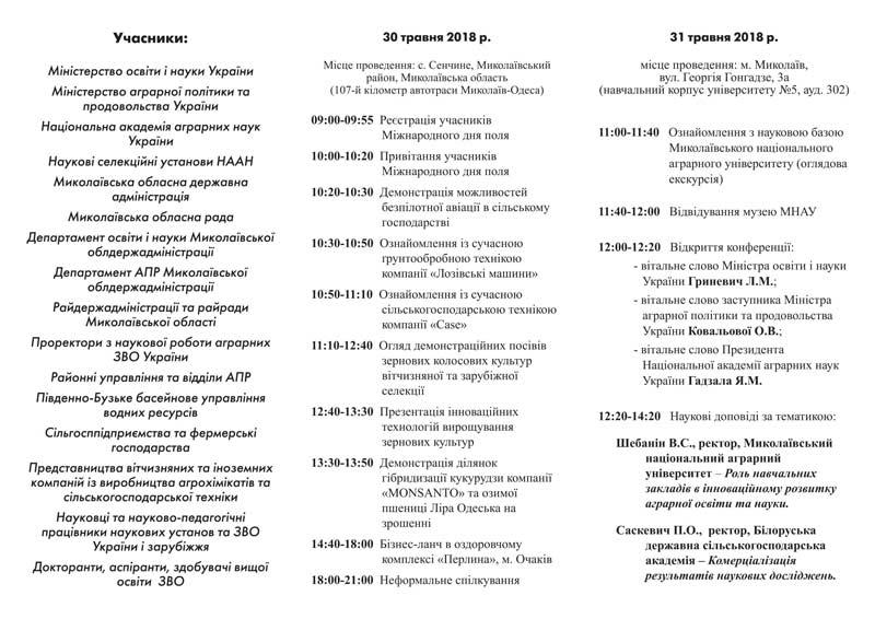 https://www.mnau.edu.ua/ua/denpolia.html