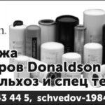 фильтра donaldson