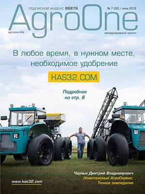 AgroONE №32