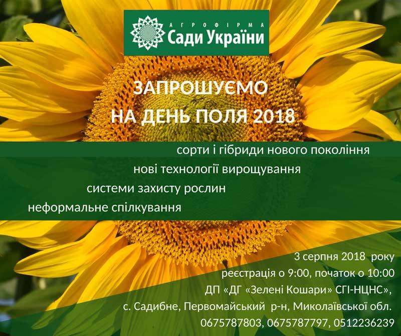 Сады Украины
