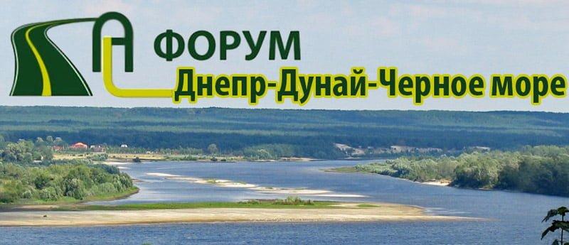 «Днепр-Дунай-Черное море»