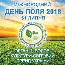 День Поля «Органічні Бобові культури – світовий тренд України»