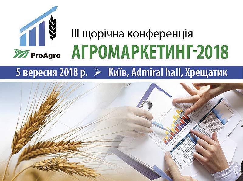 Агромаркетинг 2018