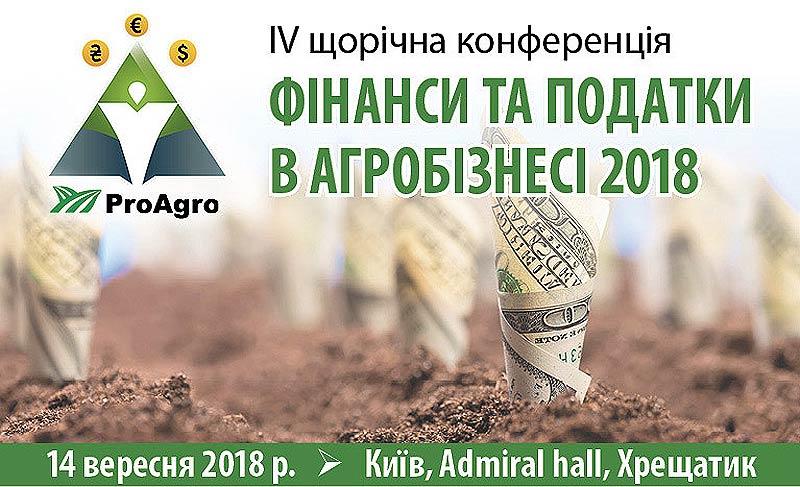 Фінанси і податки в агробізнесі 2018