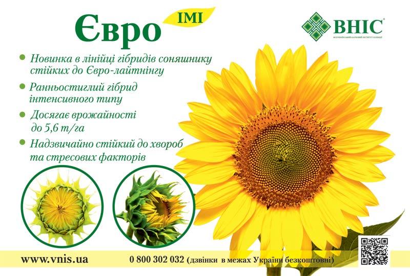 ТОВ «АПК ВНІС» • Клієнтська підтримка: 0 (800) 302-032 (дзвінки в межах України безкоштовні)