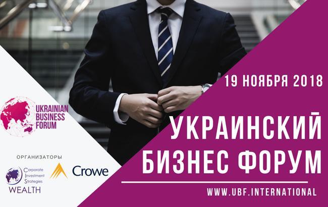 УКРАИНСКИЙ БИЗНЕС ФОРУМ 2018