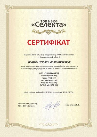 Для будь-яких запитань звертайтесь за телефоном (050) 361-66-65 або звертайтесь за офіційною відповіддю на E-mail: info@selekta.com.ua