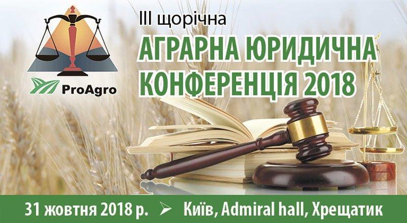 актуальні юридичні питання в агробізнесі