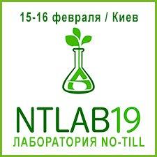 ЛАБОРАТОРИЯ NO-TILL 2019