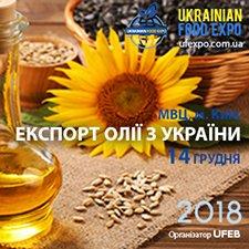 Експорт олії з України