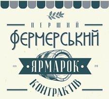 ФЕРМЕРСКИЙ ЯРМАРОК КОНТРАКТОВ-2019