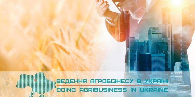 Ведение агробизнеса в Украине