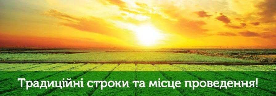 Форум фермерських технологій - 2019