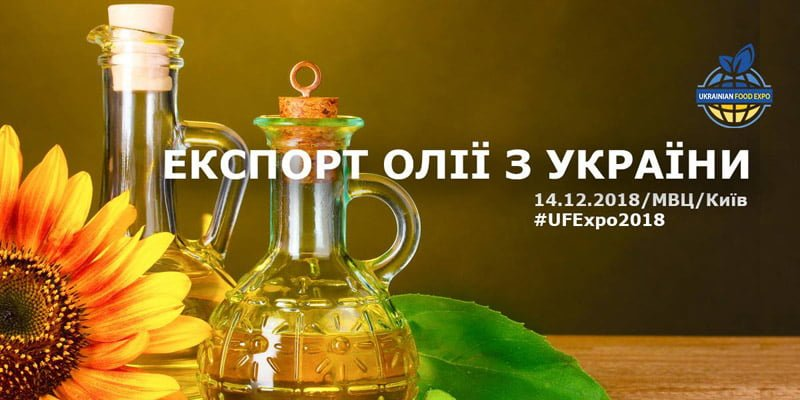 Експорт олії з України - 2018