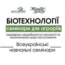 «БТУ-Центр»: Семінари з біотехнологій