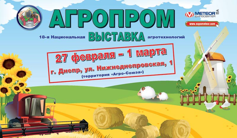 Агропром-2019