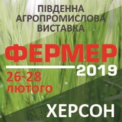 «Південний Агропромисловий ярмарок «Фермер 2019»