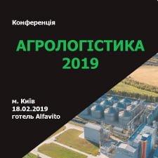 Агрологистика 2019