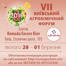 VII KIEV AGROCHEM FORUM 2019