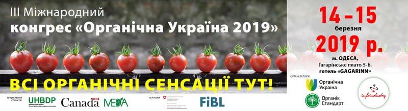 «Органічна Україна 2019»