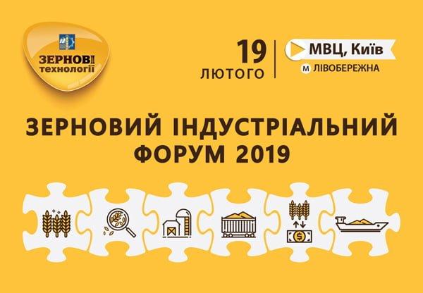 Зерновий індустріальний форум 2019