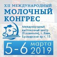 ХІІ Международный молочный конгресс
