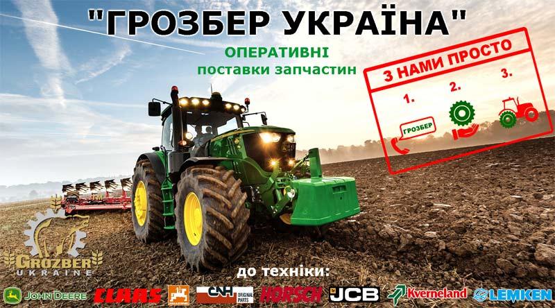 Грозбер Україна